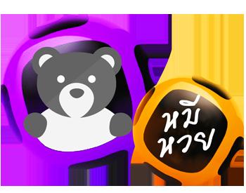 หมีหวย ตรวจหวย เลขเด็ดงวดนี้