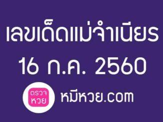 หวยแม่จำเนียร16/7/60 [สิบเลขเด็ดขายดี]