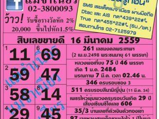 เลขเด็ดงวดนี้ หวยแม่จำเนียร 16 มีนาคม 59 [สิบเลขเด็ดขายดี]