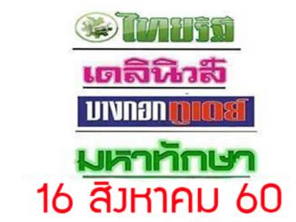 หวยไทยรัฐ16/8/60 (ไทยรัฐ, เดลินิวส์, บางกอกทูเดย์, มหาทักษา)