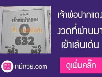 หวยซองเจ้าพ่อปากแดง16/6/2560 ตามกันต่อ