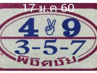 หวยพิชิตชัย17/1/2560