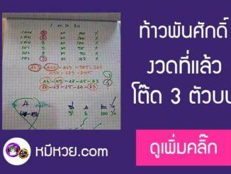 หวยซองท้าวพันศักดิ์1/10/60