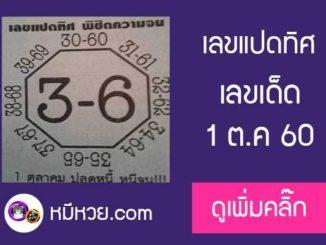 หวยซอง เลขแปดทิศ พิชิตความจน1/10/60