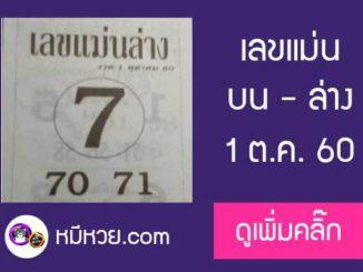 หวยซอง เลขแม่นบนล่าง 1/10/60