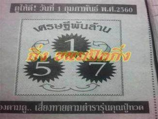 หวยเศรษฐีพันล้าน1/2/2560