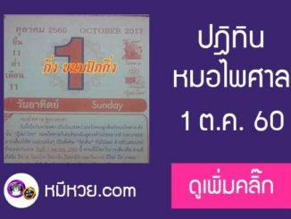 หวยปฎิทิน หมอไพศาล1/10/60