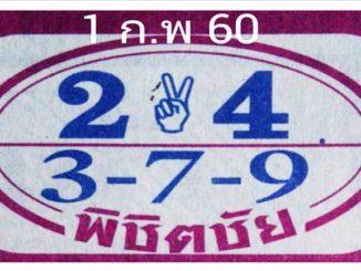 หวยพิชิตชัย1/2/2560 ตามกันต่อ!!