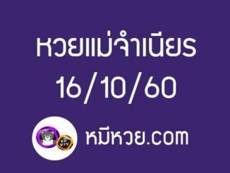 หวยแม่จำเนียร16/10/60 [สิบเลขเด็ดขายดี]