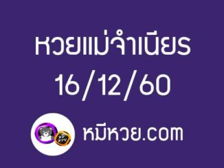 หวยแม่จำเนียร16/12/60 [สิบเลขเด็ดขายดี]