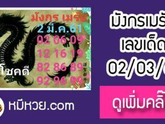 หวยซอง มังกรเมรัย2/3/61 เข้าตรงล่าง