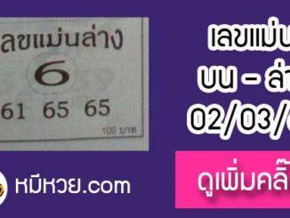 หวยซอง เลขแม่นล่าง2/3/61
