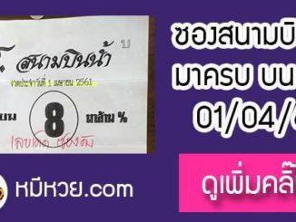 หวยซอง สนามบินน้ำ1/4/61