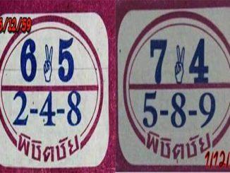 หวยพิชิตชัย16/12/2559 – หวยผลงานดี