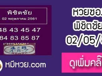 หวยซอง หวยพิชิตชัย2/5/61