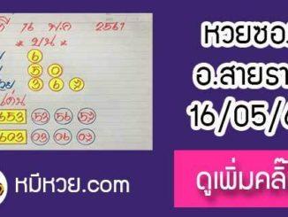 หวยซอง อาจารย์สายธาร16/5/61