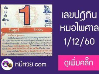 หวยปฎิทิน หมอไพศาล1/12/60