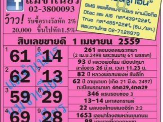 เลขเด็ดงวดนี้ หวยแม่จำเนียร 1 เมษายน 59 [สิบเลขเด็ดขายดี]