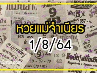 หวยแม่จำเนียร 1/8/64 [สิบเลขเด็ดขายดี]