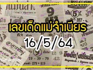 หวยแม่จำเนียร 16/5/64 [สิบเลขเด็ดขายดี]