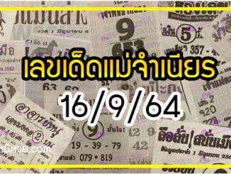 หวยแม่จำเนียร 16/9/64 [สิบเลขเด็ดขายดี]