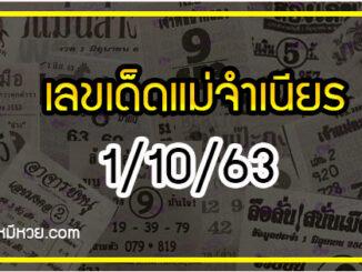 หวยแม่จำเนียร 1/10/63 [สิบเลขเด็ดขายดี]