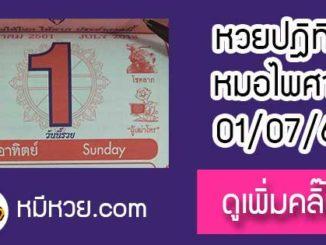 หวยปฎิทิน หมอไพศาล1/7/61