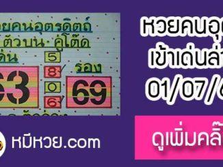 หวยซอง หวยคนอุตรดิตถ์1/7/61