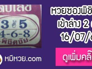 หวยซอง หวยพิชิตชัย16/7/61