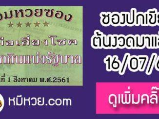 หวยซองปกเขียว1/8/61