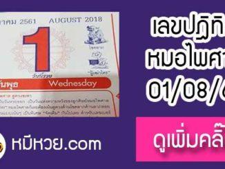 หวยปฎิทิน หมอไพศาล1/8/61