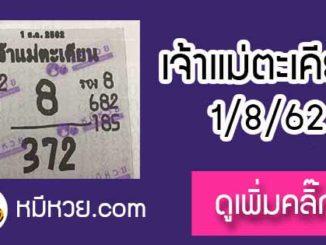 หวยเจ้าแม่ตะเคียน 1/8/62 เลขเด็ดงวดนี้