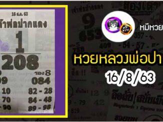 หวยหลวงพ่อปากแดง 16/8/63