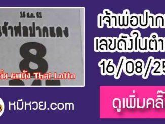 หวยซอง เจ้าพ่อปากแดง 16/8/61