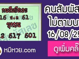 คนสัมผัสเลข16/8/61
