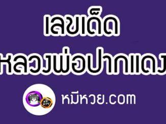 หวยหลวงพ่อปากแดง 1/4/62