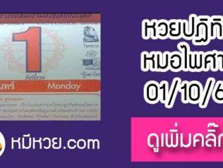 หวยปฎิทิน หมอไพศาล1/10/61