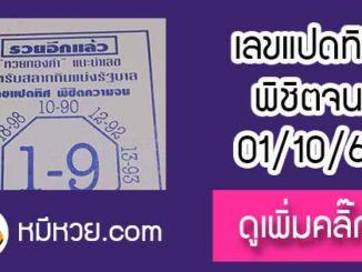 หวยซอง เลขแปดทิศ พิชิตความจน1/10/61