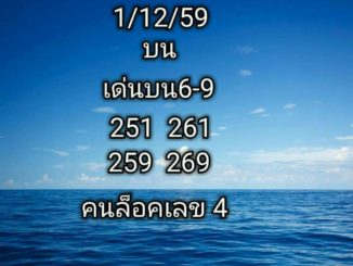 หวยซองคนล็อคเลข1/12/59 – เด่นบน
