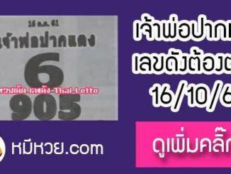 หวยหลวงพ่อปากแดง 16/10/61