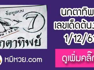 หวยซองนกตาทิพย์ 1/12/61