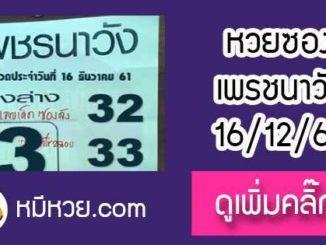 หวยซอง เพรชนาวัง16/12/61