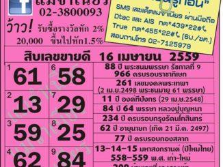 เลขเด็ดงวดนี้ หวยแม่จำเนียร 16 เมษายน 59 [สิบเลขเด็ดขายดี]