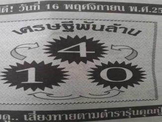 หวยเศรษฐีพันล้าน16/11/2559
