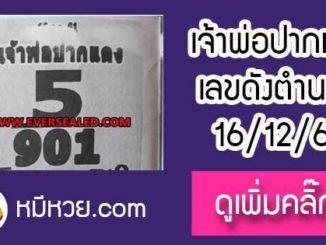 หวยหลวงพ่อปากแดง 16/12/61