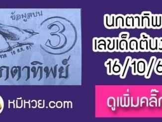 หวยซองนกตาทิพย์ 16/10/61