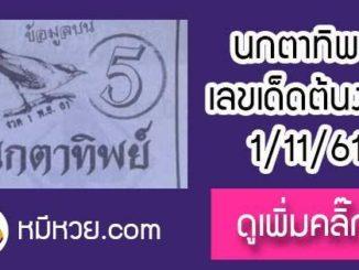 หวยซองนกตาทิพย์ 1/11/61