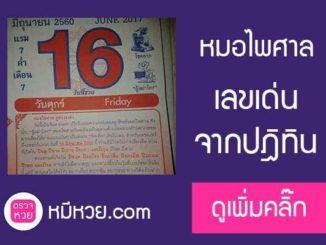 หวยปฏิทินหมอไพศาล16/6/2560 –  ตามกันต่อ!!