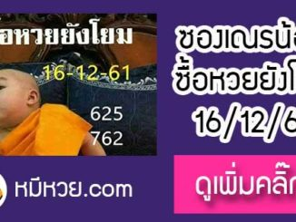 หวยซอง เลขเด็ดเณรน้อย16/12/61