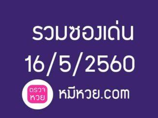 [ซองเด่น] เลขเด็ดงวดนี้ 16 พ.ค. 2560